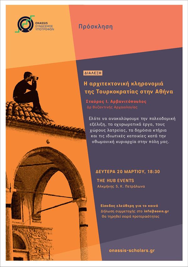 Η Αρχιτεκτονική Κληρονομιά επί Τουρκοκρατίας στην Αθήνα