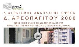 «Δ. Αρεοπαγίτου 2008». Έκθεση συμμετοχών στο Ζάππειο Μέγαρο.