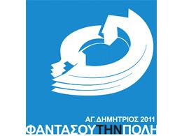 Φαντάσου την πόλη: Αγ.Δημήτριος 2011