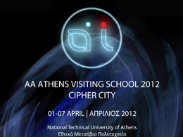 ΑΑ Athens visiting school 2012 workshop