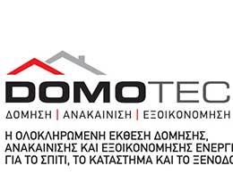 Έκθεση DOMΟTEC 2016