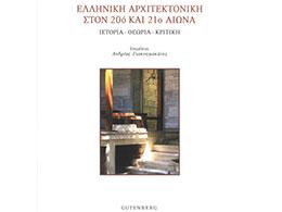 Ελληνική αρχιτεκτονική στον 20ό και 21ο αιώνα