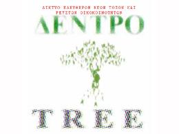 Δέντρο. διάλεξη θωμά δοξιάδη