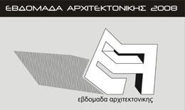 'ΕΒΔΟΜΑΔΑ ΑΡΧΙΤΕΚΤΟΝΙΚΗΣ 2008'