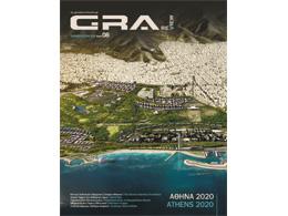 Χορηγίες στο περιοδικό GRA Review 08