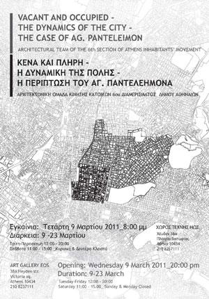 istoriaAthinas.2011.03.01.jpg
