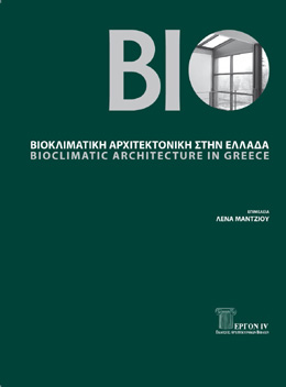 Articles News Books Review Bioclimatic Architecture
