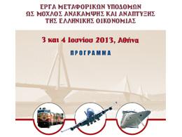 Έργα μεταφορικών υποδομών ως μοχλός ανάκαμψης και ανάπτυξης της ελληνικής οικονομίας