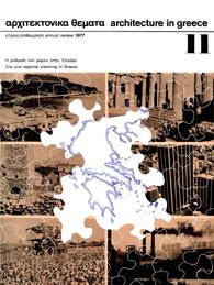 Αρχιτεκτονικά Θέματα Τεύχος 11 , 1979