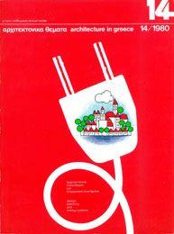 Αρχιτεκτονικά Θέματα Τεύχος 14 , 1980