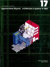 Αρχιτεκτονικά Θέματα Τεύχος 17 , 1983
