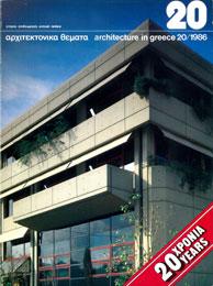 Αρχιτεκτονικά Θέματα Τεύχος 20 , 1986