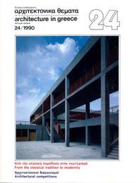 Αρχιτεκτονικά Θέματα Τεύχος 24 , 1990
