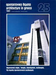 Αρχιτεκτονικά Θέματα Τεύχος 25 , 1991