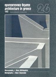 Αρχιτεκτονικά Θέματα Τεύχος 26 , 1992
