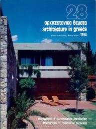 Αρχιτεκτονικά Θέματα Τεύχος 28 , 1994