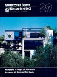 Αρχιτεκτονικά Θέματα Τεύχος 29 , 1995