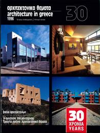 Αρχιτεκτονικά Θέματα Τεύχος 30 , 1996
