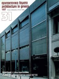 Αρχιτεκτονικά Θέματα Τεύχος 31 , 1997