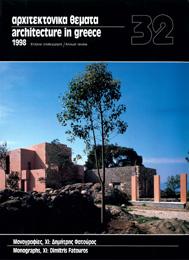 Αρχιτεκτονικά Θέματα Τεύχος 32 , 1998