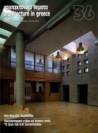 Αρχιτεκτονικά Θέματα Τεύχος 36, 2002