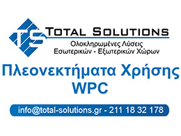 WPC: Πλεονεκτήματα Χρήσης