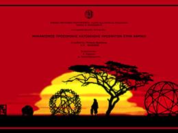 (182.11) Μηχανισμός προσωρινής κατοίκησης προσφύγων στην Αφρική
