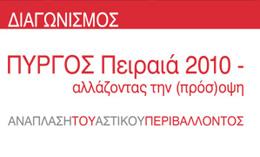 Προκήρυξη αρχιτεκτονικού διαγωνισμού : «ΠΥΡΓΟΣ ΠΕΙΡΑΙΑ 2010 - Αλλάζοντας την (πρόσ)ΟΨΗ»