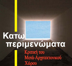Book review: On Post-Architectural Space by Antonis K. Antoniadis