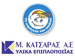 Η εταιρεία Μ. ΚΑΤΣΑΡΑΣ Α.Ε. στηρίζει το «Χαμόγελο του Παιδιού».