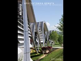 Aρχιτεκτονικά Θέματα 46/2012