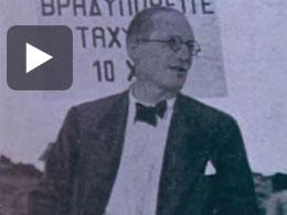 Ο Le Corbusier και η Ελλάδα