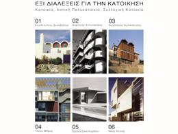 Έξι διαλέξεις στη σχολή αρχιτεκτόνων ΕΜΠ