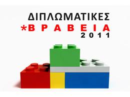 ΒΡΑΒΕΙΑ ΔΙΠΛΩΜΑΤΙΚΩΝ 2011 (Ανακοίνωση αποτελεσμάτων)