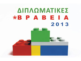 Διπλωματικές εργασίες 2013. (Ανακοίνωση κριτικής επιτροπής)