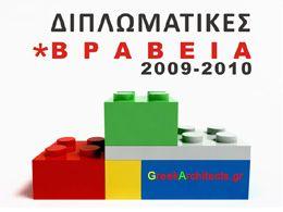 Διπλωματικές – Βραβεία 2009-2010 (χορηγίες)