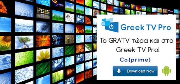Articles - ΕΝΗΜΕΡΩΣΗ - ΔΡΑΣΕΙΣ GRA - Το GreekArchitects Tv