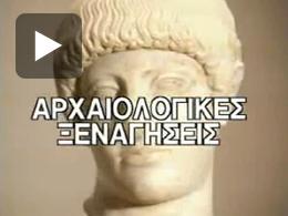 Αρχαιολογικές ξεναγήσεις (Η καταστροφή του Παρθενώνα)
