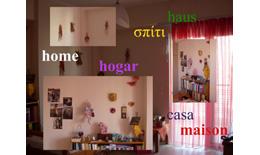 Προσωπική ανθρωπολογία του προσωπικού χώρου-του σπιτιού μας