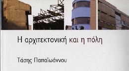 Η αρχιτεκτονική και η πόλη