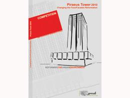 Βιβλίο: Διαγωνισμός ΠΥΡΓΟΣ ΠΕΙΡΑΙΑ 2010