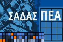 ΣΑΔΑΣ-Πανελλήνια Ένωση Αρχιτεκτόνων