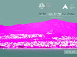 Μικρή κριτική στο «Ρυθμιστικό Σχέδιο Αθηνών 2021»