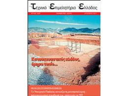 Ενημερωτικό Δελτίο - Τεύχος 2638