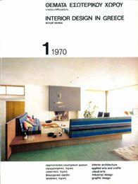 Θέματα Χώρου και Τεχνών Τεύχος 01 , 1970