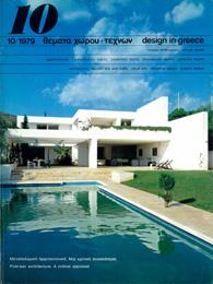 Θέματα Χώρου και Τεχνών Τεύχος 10 , 1979