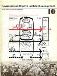 Αρχιτεκτονικά Θέματα Τεύχος 10 , 1976