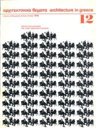 Αρχιτεκτονικά Θέματα Τεύχος 12 , 1978