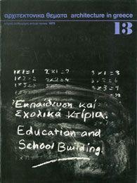 Αρχιτεκτονικά Θέματα Τεύχος 13 , 1979