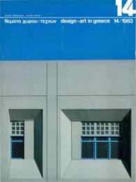 Θέματα Χώρου και Τεχνών Τεύχος 14 , 1983